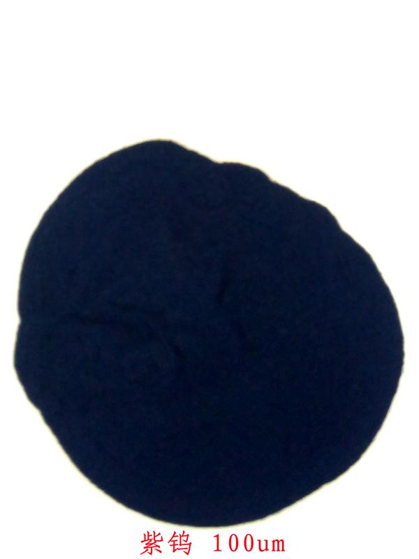 紫钨100um2